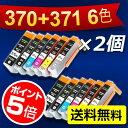 BCI-371XL+370XLPGBK/6MPx2個/送料無料ICチップキヤノン[CANON]用互換インク(プリンターインクカートリッジ)/ あす楽6色セットマルチパック大容量BCI-370xlPIXUS-MG7730 PIXUS-MG7730F PIXUSMG6930 /TS8030 /TS9030用【インク革命製】