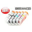 BCI-7e+BCI-9PGBK(顔料ブラック)インクタンク5色マルチパックキヤノン[CANON]用互換インク(プリンターインクカートリッジ)/ あす楽1年保証領収証PIXUS-iP4200/iP4300/iP4500/iP5200R/iP7500/MP500/MP600/MP610/MP800/MP810/MP830/MP950/MP960/MP970/MX850用【インク革命製】