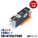 XKI-N10XLPGBK (顔料ブラック大容量) キヤノン用 Canon用 互換インクカートリッジ / ICチップ付 ピクサス PIXUS-XK70 / PIXUS-XK50 / PIXUS-XK80用【あす楽対応】