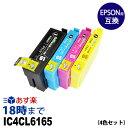 IC4CL6165 エプソン(EPSON)用互換インク(プリンターインクカートリッジ)1年保証あす楽 : PX-673F PX-1200 PX-1200C9 PX-1600F PX-1600FC9 PX-1700F PX-1700FC9用【インク革命製】