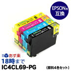 IC4CL69 エプソン(EPSON)用互換インク(プリンターインクカートリッジ)1年保証互換インクあす楽 : PX-105 PX-045A PX-046A PX-405A PX-435A PX-436A PX-505F PX-535F用【インク革命製】