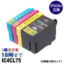 IC4CL75(4色セット)エプソン(EPSON)用互換インク 互換インクエプソン(EPSON)用互換インク(プリンターインクカートリッジ)1年保証あす楽マルチパックPX-M740F PX-M741F PX-S740用【インク革命製】