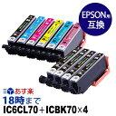 IC6CL70L (ブラック4個)エプソン用(EPSON)互換インク送料無料(プリンターインクカートリッジ)あす楽ic70l/EP-306 EP-706A EP-775A EP-775AW EP-776A EP-805A EP-805AR EP-805AW EP-806A EP-806AW EP-806AB EP-806AR EP-905A EP-905F EP-906F EP-976A3用【インク革命製】