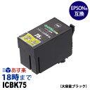 ICBK75 (ブラック) エプソン(EPSON)用互換インク ic75互換インクエプソン(EPSON)用互換インク(プリンターインクカートリッジ)1年保証あす楽:PX-M740F PX-M741F PX-S740用【インク革命製】