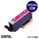 ICM70L (マゼンタ) 大容量 IC70 さくらんぼ EPSON エプソン 互換 インクカートリッジ【インク革命】