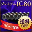 IC6CL80L(6色セット)送料無料エプソン用リサイクルインク(プリンターインクカートリッジ )EP-707A EP-708A EP-777A EP-807AR EP-807AW EP-808AB EP-808AR EP-808AW EP-907F EP-977A3 EP-978A3 EP-979A3 EP-979A3 用【JIT製】