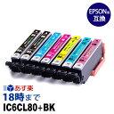 IC6CL80L +黒1本 増量 6色パック ICBK80L...