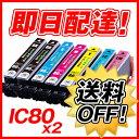 IC6CL80L (6色セット2個)エプソン[EPSON]用互換インク(プリンターインクインクカートリッジ)送料無料あす楽EP-707A EP-708A EP-777A EP-807AR EP-807AW EP-907F EP-977A3 EP-978A3 EP-979A3
