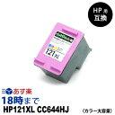 HP121XL CC644HJ HP用リサイクルインク(プリンターインクカートリッジ)1年保証領収証 : ENVY100 ENVY110 ENVY120 ENVY121用【インク革命製】