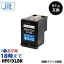 HP61XL (顔料ブラック 増量) Jit製 HP61 CH563WA HP ヒューレットパッカード リサイクル インクカートリッジ【インク革命】