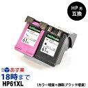 HP61XL(顔料ブラック増量・カラー増量) CH563WA CH564WA プリンターインクカートリッジ1年保証リサイクルインクあす楽互換ヒューレット・パッカード[HP]領収証 ENVY4500/Officejet-4630/ENVY5530用【インク革命製】