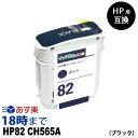 HP82 CH565A HP用互換インク(プリンターインクカートリッジ)1年保証領収証 : Designjet-510用【インク革命製】