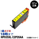 HP935XL C2P26AA(イエロー大容量)【あす楽】 HP用互換インク(プリンターインクカートリッジ)1年保証領収証 : Officejet-Pro-6230 Officejet-Pro-683