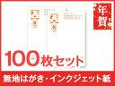 無地はがき・年賀状【100枚セット】インクジェット紙 ※インクとセットでのみご購入可能です。 年賀はがき
