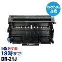 【業務用】DR-21J ドラムユニット ブラザー brother 互換 モノクロ レーザープリンター 複合機用 業務用 送料無料【インク革命】