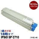IPSiO SP トナー マゼンタ C710 RICOH リコー リサイクルトナーカートリッジ 送料無料【インク革命】