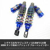 【送料無料】シグナスX/FI/マジェスティ125/BW'S125等 MBM タンク斜めリアショック バイク リアサスペンションブルー×レインボー