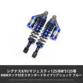 【送料無料】シグナスX/FI/マジェスティ125/BW'S125等 MBMタンク付きスタンダードタイプリアショック バイク リアサスペンション ブルー