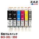 BCI-351XL 350XL/6MP 互換インクカートリッジ Canon 互換 インク ICチップ付 残量表示可 6色 (大容量) 350XLは顔料ハイグレード BCI-351XL 350XL/6MP の大容量タイプ