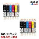 BCI-351XL 350XL/6MP×2 6色×2セット 計12個セット 大容量タイプ BCI-351 350/6MPの増量版 BCI-351XL ( BK / C / M / Y / GY ) BCI-350XLPGBK 350XLは顔料ハイグレード ZAZ 互換インクカートリッジ ICチップ付き 残量表示可能