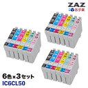 IC50 6色セット × 3パックセット! ICチップ付き 互換インク インクカートリッジ EPSON IC6CL50 6色×3パックセット (ICBK50 ICC50 ICM50 ICY50 ICLC50 ICLM50)×3=合計18個