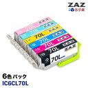 送料無料ICチップ付き 残量表示可能互換インクインクカートリッジEPSON IC6CL70L 6色セット( ICBK70L ICC70L ICM70L ICY70L ICLM70L ICLC70L )