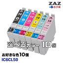 IC50 選べる10個 ICチップ付き 互換インク インクカートリッジ EPSON IC6CL50 から10個選択 (ICBK50 ICC50 ICM50 ICY50 ICLC50 ICLM50 から選択10個)