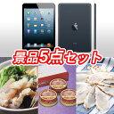 人気景品5点セット iPad mini 16GB Wi-Fiモデル/国産