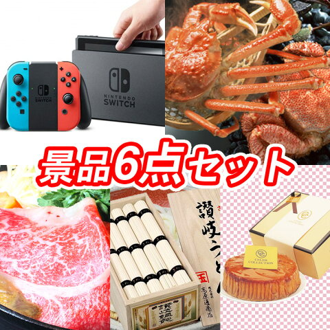 人気景品6点セット《任天堂Wii U ベーシックセット/豪華・カニ三昧 他》【イベント/ビンゴ/パーティー/コンペ/結婚式/二次会/2次会/海鮮】/【特大パネル/目録】 10P01Oct16
