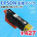 EPSON ICBK70/70L インクカートリッジ エプソン IC70用 BK(ブラック) 単色 【互換インク】純正互換  ICチップ付 EP-306, EP-706A, EP-775A, EP-775AW, EP-776A, EP-805A, EP-805AR, EP-805AW対応 【インク保証/プリンター保証】 【20P01Oct16】
