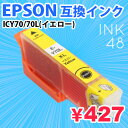 EPSON ICY70/70L インクカートリッジ エプソン IC70用 Y(イエロー) 単色 【互換インク】純正互換  ICチップ付 EP-306, EP-706A, EP-775A, EP-775AW, EP-776A, EP-805A, EP-805AR, EP-805AW対応 【インク保証/プリンター保証】 【20P01Oct16】