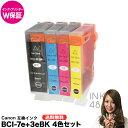 互換インク bci-7e+3ebk 4色セット キャノン イ...