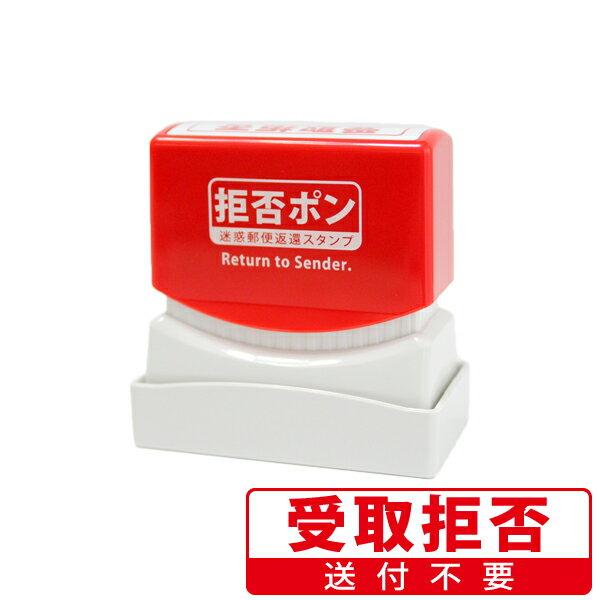 サンビー・クイックスタンパー(既製品)拒否ポン・迷惑郵便返還スタンプ【受取拒否・送付不要】(横)・印面サイズ:13x42mm・インク色:赤色[KHP-001]