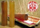 個人用 手彫り印鑑 銀行印・認印  シープホーン 10.5mm×60mm ケース付 印鑑 いんかん ハンコ