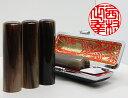 実印 手彫り 個人用 手彫り印鑑 実印 オランダ水牛(色柄・茶色)16.5mm×60mm・ケース付き