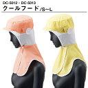 ショッピング本体 衛生帽子 衛生キャップ HACCP支援対応 クールフード フードタイプ DC-5012 DC-5013 ピンク イエロー FoodFactory(フードファクトリー) 工場 食品
