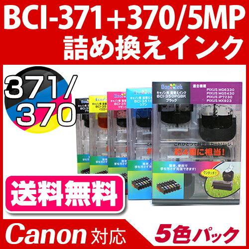 純正4パック分の大容量!BCI-371+370/5MP〔キヤノン/Canon〕対応 詰め替えインク5色パック【宅配便送料無料】【あす楽】