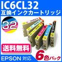 IC6CL32〔エプソン/EPSON〕対応 互換インクカートリッジ 6色セット【メール便送料無料】(インク/プリンター/カートリッジ/互換インク/楽天/通販)【RCP】