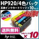 HP920XL 4色パック×10(ブラック/シアン/マゼンタ/イエロー)【ヒューレット・パッカード/hp】対応 互換インクカートリッジ 4色パック×10セット(HP920B/HP920C/HP920M/HP920Y)【宅配便送料無料】 ICチップ付き-残量表示不可