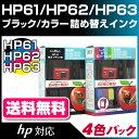 【純正6個分相当】HP61/HP62/HP63共通対応 詰め替えインク4色パック〔ヒューレット・パッカード/HP〕対応 インク吸い出しホルダー付き【送料無料】【あす楽】