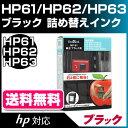 HP61/HP62/HP63ブラック共通対応〔ヒューレット・パッカード/HP〕対応詰め替えインク ブラック【あす楽】