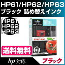 HP61/HP62/HP63ブラック共通対応〔ヒューレット・パッカード/HP〕対応詰め替えインク ブラック【あす楽】酉年2017年賀状印刷インク10P03Dec16