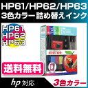 HP61/HP62/HP63カラー共通対応〔ヒューレット・パッカード/HP〕対応 詰め替えインク カラー【あす楽】