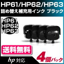 HP61/HP62/HP63共通対応〔ヒューレット・パッカード/hp〕エコインク詰め替えインク補充用 真空インクタンク ブラック×4個パック【クロネコDM便 送料無料】酉年2017年賀状印刷インク10P03Dec16