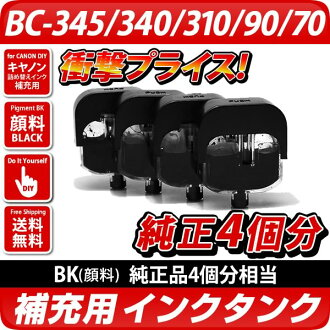 BC-340, BC-310, BC-90, BC-70〔캐논/Canon〕블랙 대응 에코 잉크 다시 채워 넣어 잉크용 진공 잉크 탱크 블랙 4개 팩(잉크/프린터 잉크/다시 채워 넣어/갈아 담아/낙천/통판/캐논)/연하장