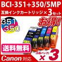 BCI-351+350/5MP XL5色パック×3【キヤノン/Canon】対応 互換インクカートリッジ 5色パック×3セット【宅配便送料無料】 ICチップ付き-残量表示OK【対応機種:PIXUS MG