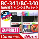 BC-341/BC-340【キヤノン/Canon】対応 詰め替えインク カラー/ブラック パック【BC341 BC340】【】(インク/プリンター/詰め替え/キャノン)【10P12Sep14】