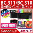 純正品カラー2個、ブラック4個分に相当!BC-311/BC-310〔キヤノン/Canon〕対応 詰め替えインク【送料無料】