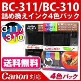 純正品カラー2個、ブラック4個分に相当!BC-311/BC-310〔キヤノン/Canon〕対応 詰め替えインク【送料無料】【あす楽】酉年2017年賀状印刷インク10P03Dec16
