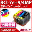 BCI-7e+9/4MP 4色パック〔キヤノン/Canon〕対応 互換インクカートリッジ 4色パック(インク/プリンター/カートリッジ/互換/楽天/通販/キャノン)【クロネコDM便送料無料】【RCP】